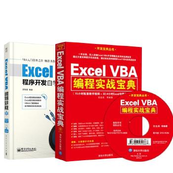 【全2册】Excel VBA程序开发自学宝典(第3版)+Excel VBA编程实战宝典 附光盘Excel VBA实战技巧精粹提供VBA入门与提高经典教材书籍全新正版 品质保障 优质服务 发货及时 售后无忧