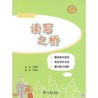 读写之桥(小学高年级)宋浩志 编著 王春明 策划 商务印书馆