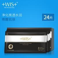 WIS水润净化黑面膜套装24片以黑养肤补水保湿清洁收缩毛孔面膜