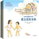 东方儿童性教育绘本(全3册)