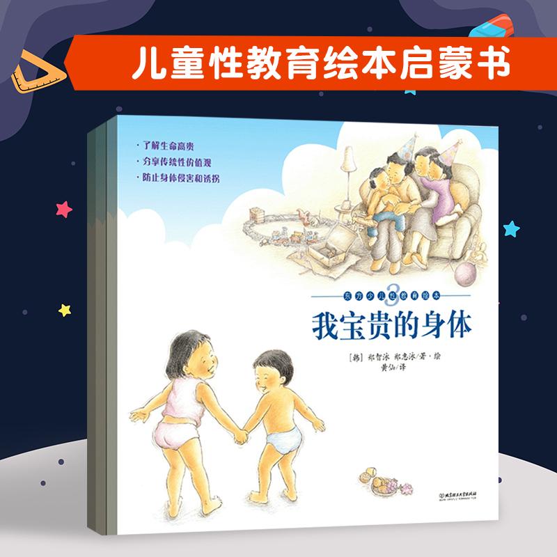 东方儿童性教育绘本(全3册)分享传统性价值观,防止身体侵害和诱拐,让孩子在青春期少走弯路。韩国十八年长销经典,幼儿家庭必备图书