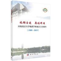 砥砺奋进 再铸辉煌――庆祝北京大学地质学系成立110周年(1909-2019)