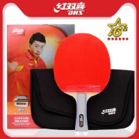 红双喜乒乓球拍六星级狂飙王单拍6星兵乓球板横直拍进攻型反胶ppq