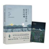 【二手书8成新】穿过生命中的泥泞时刻真实故事计划第1季 真实故事计划 百花洲文艺出版社