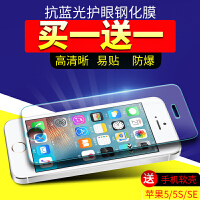 iphone5S钢化玻璃膜 钢化膜5代 5SE高清5C防爆膜前后手机膜 +再送透