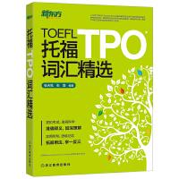 托福TPO词汇精选 TOEFL Vocabulary toefl新东方英语 托福考试资料教材自学书籍 托福高频词汇 核心