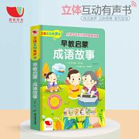 葫芦弟弟会说话的有声书早教启蒙成语故事0-3-6岁宝宝点读认知发声书立体翻翻书能听能看能玩彩图注音版3-6-9岁儿童成语