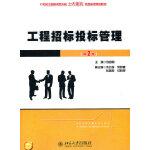 工程招标投标管理(第2版)