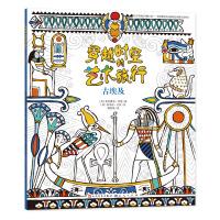 古埃及・穿越时空的艺术旅行②