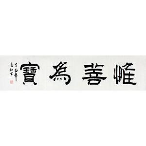 河北书法家协会会员赵延秋 《惟善为宝》35*137cm