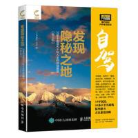 【正版二手书9成新左右】发现隐秘之地:20条中国境内少有人走的自驾路线(修订版 《户外探险》杂志 人民邮电出版社