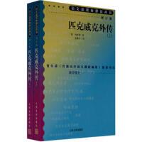 语文新课标必读丛书.增订版:匹克威克外传(上下) (英)狄更斯 9787020070756