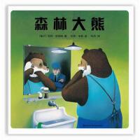 森林大熊爱心树硬壳精装图画书绘本一本探讨人与自然、自然与工业文明、工业文明与人的不朽杰作正版童书