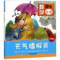 哈尔滨出版社:天气播报员(数学趣味故事.*版)