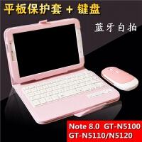 三星n5100保护套note 8.0寸皮套gt-N5110手机壳N5120平板蓝牙键盘