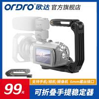 20190827031354860HC-1 手机相机摄像机手持支架折叠式稳定器便携式拍摄配件