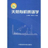 【二手旧书9成新】 天然有机质谱学 丛浦珠,李笋玉著 中国医药科技出版社 9787506725958