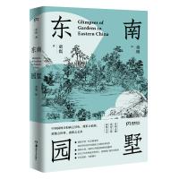 东南园墅 Glimpses of Gardens in Eastern China 建筑学界一代宗师童�� 中国园林之美