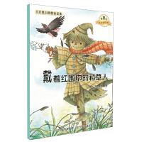 河北少儿:幻想微童话戴着红围巾的稻草人[3-6岁]