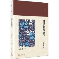 潘多拉的盒子(日)太宰治人民出版社文�W出版社