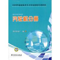 660MW超超临界火力发电机组培训教材 汽轮机分册