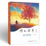 作文精华――福州一中优秀习作选(第17辑2020-2021学年)