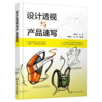 设计透视与产品速写 家用电器产品家具时尚创意产品交通工具机械工具产品透视表现技巧实例讲解分析设计书籍 透视图画法