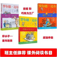 学校推荐 罗尔德达尔 好小子-童年故事 魔法手指 查理和巧克力工厂 三本套装9-16岁小学生中学生课外读物儿童文学作品