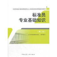 【二手书8成新】标准员专业基础知识(第二版 江苏省建设教育协会 中国建筑工业出版社