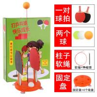 乒乓球训练器 室内弹力软轴兵兵球 练习器 单人乒乓球 小学生奖品 木质球拍 创意小礼品 一套颜色随机