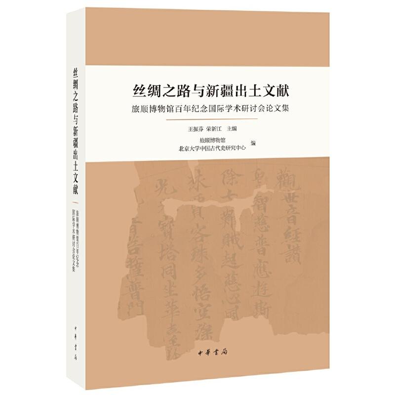 丝绸之路与新疆出土文献:旅顺博物馆百年纪念国际学术研讨会论文集 中华书局出版。