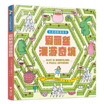 名著思维游戏书  爱丽丝漫游奇境 精美六一礼物,大人和孩子都能玩的艺术游戏大书。超大开本,每本书有四十个名著大场景,八十个专注力游戏,画面非常精美,适合亲子PK。随书附赠两幅超大涂色图。在游戏中感受艺术,在艺术中畅快游戏。