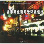 城市商业街灯光环境设计
