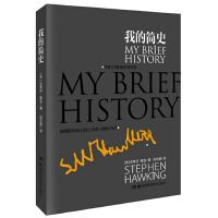 【央视2014年中国好书榜获奖图书】我的简史 精装本 (英)史蒂芬・霍金*** 宇宙知识 《时间简史》作者史蒂芬・霍金