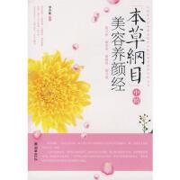 【二手书8成新】《本草纲目》中的美容养颜经 罗丹妮 9787505420991
