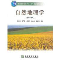 【二手旧书8成新】自然地理学(第四版) 伍光和 9787040228762 高等教育出版社