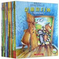 暖暖心绘本全十九册 暖暖心绘本第四辑(全5册) 亲爱的小羊 猜猜谁来了 你别想让河马走开 两只羊的故事袋鼠宝宝小羊羔大