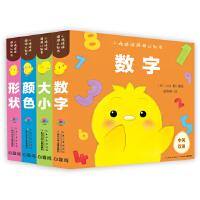 海豚少儿:小鸡球球洞洞认知书:全4册(网络*)(NEW)X [0-2岁]