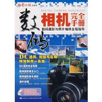 数码相机完全手册:数码摄影与照片编修全程指导(1CD)
