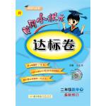 2019年春季 黄冈小状元达标卷 二年级数学(下)R 人教版
