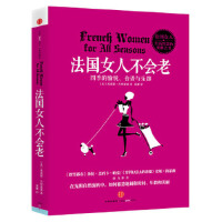 法国女人不会老【正版图书,满额减】