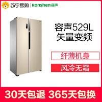 【苏宁易购】容声 (Ronshen) BCD-529WD11HP 529升 对开门冰箱 矢量变频 风冷
