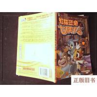 【二手旧书8成新】虹猫蓝兔七侠传13