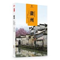 印象中国・文明的印迹・徽州