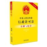 中华人民共和国行政许可法注解与配套(第四版)