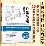 户型改造解剖书(完美户型买不到?理想格局靠改造!)室内住宅装修设计解剖书籍
