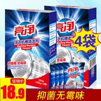 威露士出品 亮净洗衣机槽清洁剂125g×4包 全自动滚筒内桶清洗剂