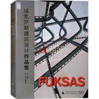 福克萨斯建筑设计作品集 FUKSAS建筑事务所系列建筑大师设计作品解析书籍