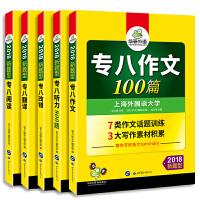 华研外语2018英语专业八级专项强化训练新题型5本套 专八翻译160篇/听力/改错/作文/阅读全突破