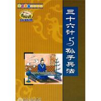 【旧书二手书8新正版】 金色童年阅读丛书:三十六计与孙子兵法   9787530